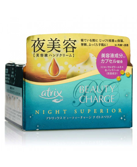 Ночной крем для рук Atrix Beauty Charge 98g - фотография №1