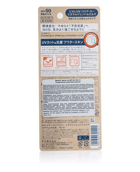 Солнцезащитное минеральное молочко Biore UV Barrier SPF 50+ 50ml - фотография №2
